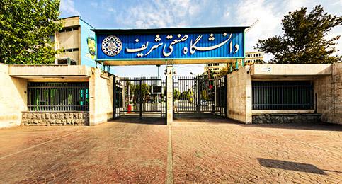 دانشگاه-صنعتی-شریف